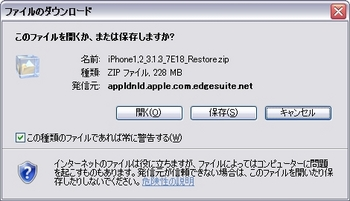 ipod iphone saito down.jpg